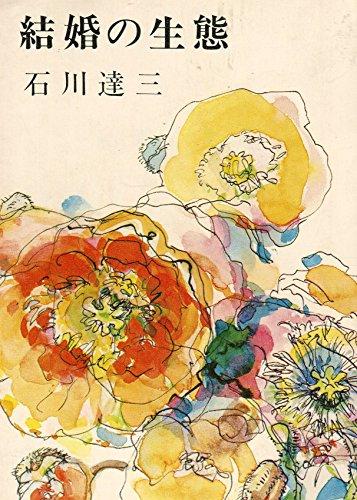 結婚の生態 (1950年) (新潮文庫)の詳細を見る