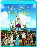 ぱいかじ南海作戦[Blu-ray/ブルーレイ]