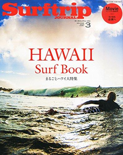 SURFTRIP JOURNAL 2015年 03 月号