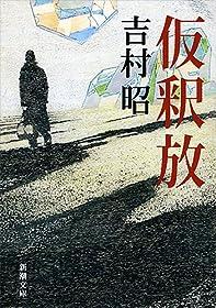 仮釈放 (新潮文庫)