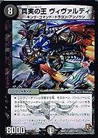 【 デュエルマスターズ 】[真実の王 ヴィヴァルディ] ベリーレア dmx12-a1《ブラックボックスパック》 シングル カード