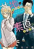 井地さんちは素直になれない【カラーページ増量版】(1) (バンブーコミックス)