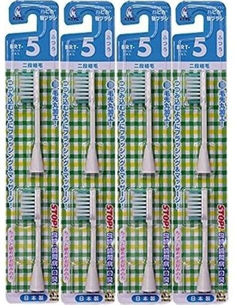 勝者伝導不良品電動歯ブラシ ハピカ専用替ブラシふつう 2段植毛2本入(BRT-5T)×4個セット