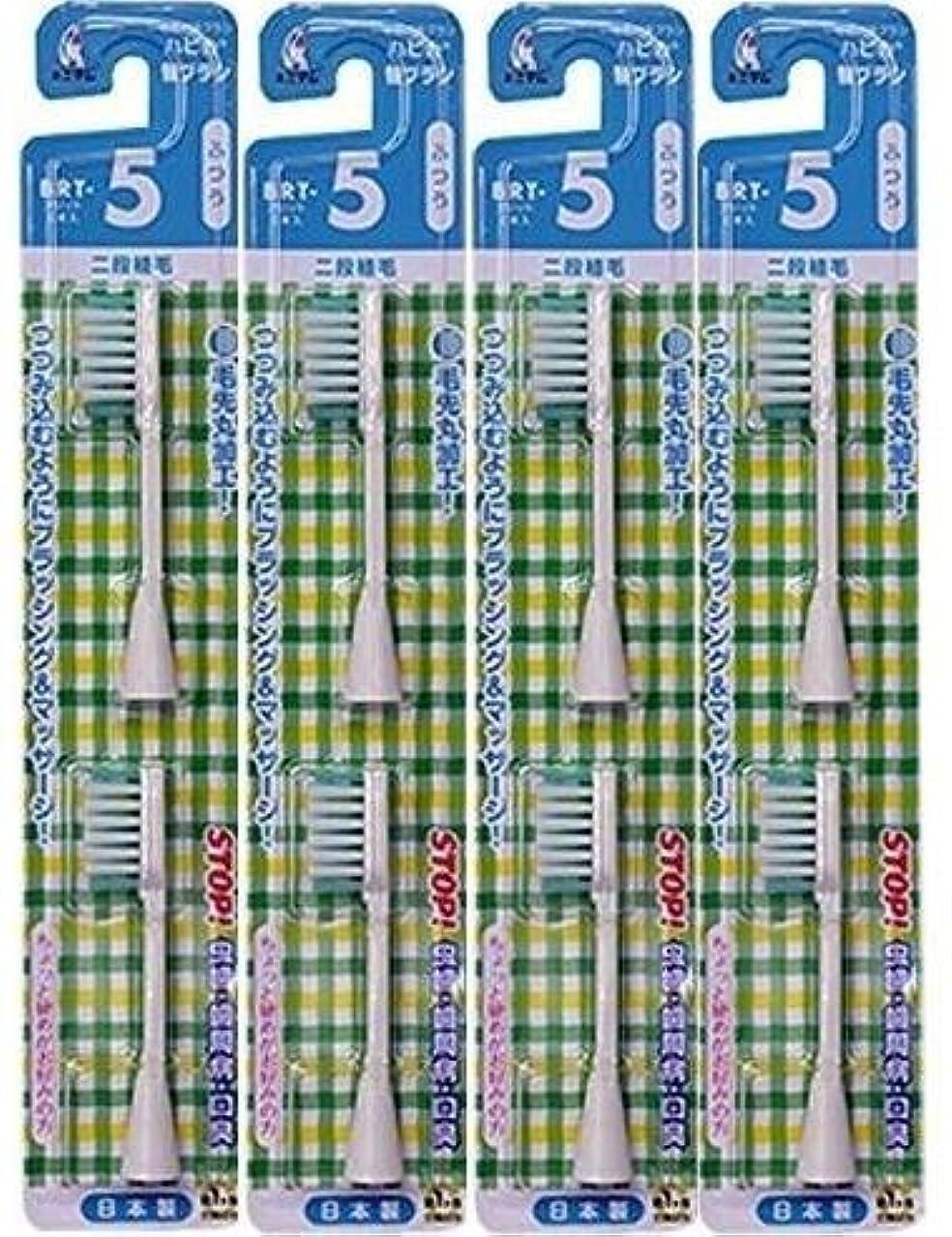 電動歯ブラシ ハピカ専用替ブラシふつう 2段植毛2本入(BRT-5T)×4個セット
