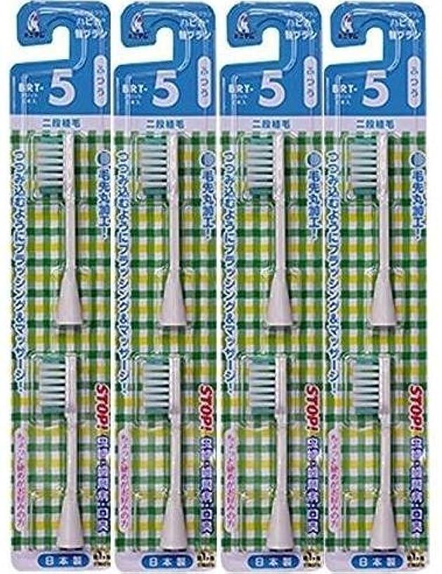 競争力のある夕食を食べるまっすぐにする電動歯ブラシ ハピカ専用替ブラシふつう 2段植毛2本入(BRT-5T)×4個セット