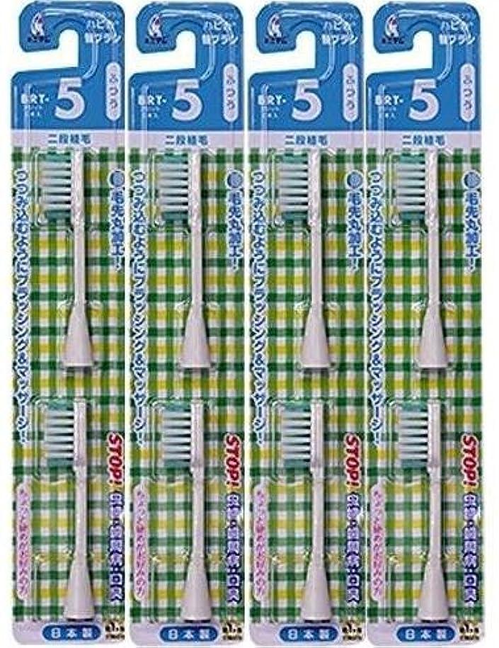 受け入れた必要としている電極電動歯ブラシ ハピカ専用替ブラシふつう 2段植毛2本入(BRT-5T)×4個セット