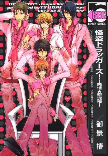 怪盗ドラッガーズ―純情・恋泥棒 (ビーボーイコミックス)の詳細を見る