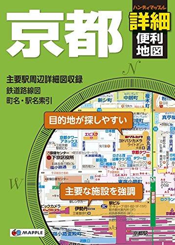 ハンディマップル 京都 詳細便利地図 (地図   マップル)