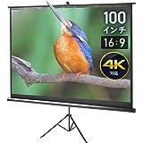 イーサプライ プロジェクタースクリーン 100インチ ワイド 16:9 高画質 4K ハイビジョン 三脚式 スタンド 大型 EEX-PSS2-100HDK