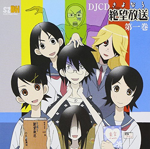 DJCD さよなら絶望放送(1)