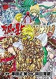 聖闘士星矢EPISODE.G アサシン 13 (チャンピオンREDコミックス)