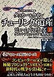 シグマフォース外伝 タッカー&ケイン2 チューリングの遺産 上 シグマフォースシリーズ (竹書房文庫)