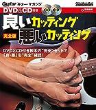 ギター・マガジン DVD&CD付き 良いカッティング悪いカッティング 完全版 (リットーミュージック・ムック)