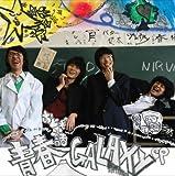青春GALAXY ep. 画像