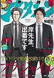 講談社 その他 アフタヌーン 2016年 03 月号 [雑誌]の画像
