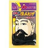 丸惣 日本の偉人ひげ 聖徳太子 コスチューム用小物 メンズ