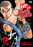 QPトム&ジェリー外伝 月に手をのばせ 2 (少年チャンピオン・コミックス エクストラ)