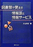 図書館で使える情報源と情報サービス