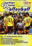 コーチング&プレイング・バレーボール(CPV)100号