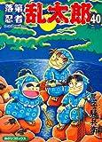 落第忍者乱太郎 (40) (あさひコミックス)
