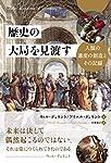 歴史の大局を見渡す ──人類の遺産の創造とその記録 (フェニックスシリーズ)