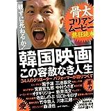 韓国映画 この容赦なき人生 〜骨太コリアンムービー熱狂読本〜
