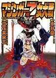 マジンガー乙女大戦 / 立花未来王とダイナミックプロ のシリーズ情報を見る