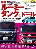 ニューカー速報プラス 第43弾 トヨタ ルーミー/タンク &ダイハツ トール (CARTOP MOOK)