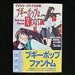 ブギーポップは笑わない Boogiepop Phantom〈2〉―TVシリーズシナリオ集 (電撃文庫)