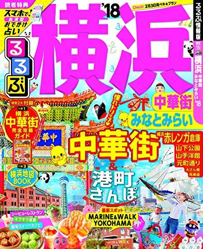 るるぶ横浜 中華街 みなとみらい'18 (国内シリーズ)