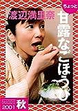 """ちょっと""""甘露なごほうび""""【2001秋】"""