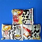 本場北海道 カニ風味&えび塩&ほたてバター風味ラーメン各3人前スープ付 計9個