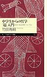 中学生からの哲学「超」入門—自分の意志を持つということ (ちくまプリマー新書)