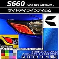 AP サイドアイラインフィルム グリッタータイプ ホンダ S660 JW5 2015年04月~ イエロー AP-YLGL017-YE 入数:1セット(2枚)