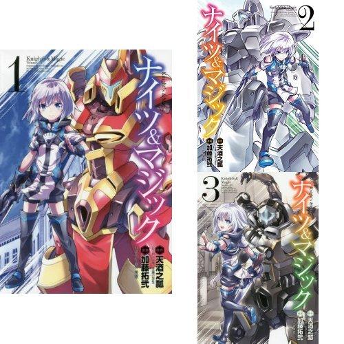 ナイツ&マジック (ヤングガンガンコミックス) 1-3巻セット