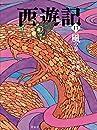 西遊記<13> 風の巻 (斉藤洋の西遊記シリーズ)