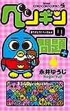 ペンギンの問題+ 4 (てんとう虫コロコロコミックス)