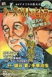 漫画アメリカの歴史 4 ルーズベルトとヒトラー (アイランドコミックスPRIMO)