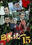 日本統一15 [DVD]