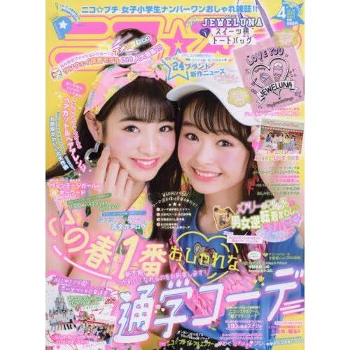 ニコ☆プチ 2018年 04 月号 [雑誌]