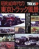 昭和40年代の東京トラック風景(モデルカーズトラックス・スペシャル) (NEKO MOOK 1788)