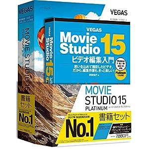 VEGAS Movie Studio 15 Platinumガイドブック版(最新)|Win対応