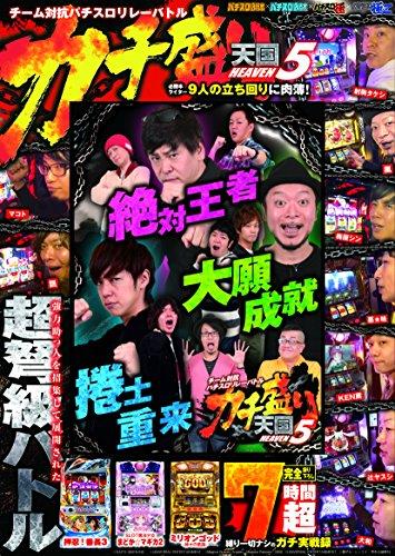 チーム対抗 パチスロリレーバトル カチ盛り天国5 (<DVD>)