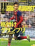 WORLD SOCCER DIGEST (ワールドサッカーダイジェスト) 2014年 2/6号 [雑誌]