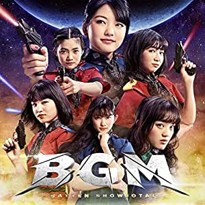 BGM (聴きんしゃい盤)