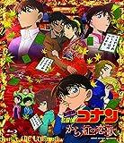劇場版 名探偵コナン から紅の恋歌[DVD]