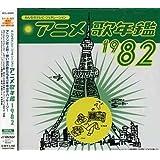 みんなのテレビ・ジェネレーション アニメ歌年鑑1982