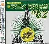 みんなのテレビ・ジェネレーション アニメ歌年鑑1982を試聴する
