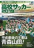 第97回全国高校サッカー選手権大会 決算号 (サッカーマガジン2月号増刊)