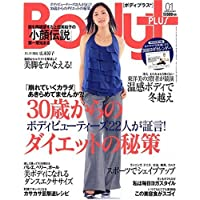 Body+ (ボディプラス) 2008年 01月号 [雑誌]
